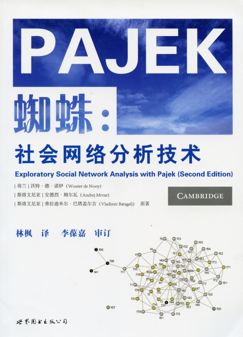 Exploratory Social Network Analysis with Pajek - chinese